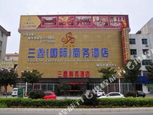 南陽三鑫商務酒店