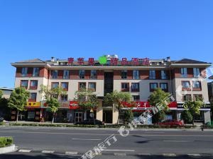 海寧青蘋果精品酒店