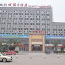 文安北城假日酒店