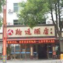 衡陽南岳翰廷酒店