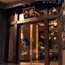 肇慶筷子酒店