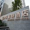 中環酒店(重慶江北機場店)