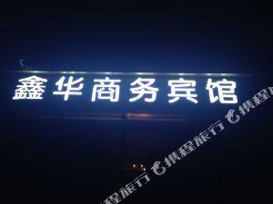 哈密鑫華商務賓館