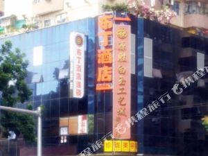 布丁酒店(廣州陳家祠地鐵站上下九步行街店)