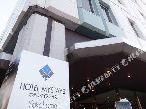 橫濱住宿酒店(HOTEL MYSTAYS Yokohama)