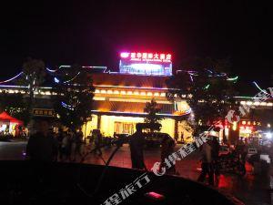 楚雄建華國際大酒店