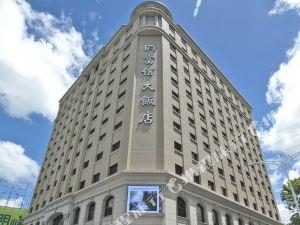 新北汐止富信大飯店-旗艦館(Fushin Hotel Taipei)