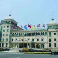 丹陽新世紀國際大酒店酒店預訂