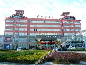 青島華韓大酒店