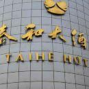 岳陽泰和大酒店(貴賓樓)