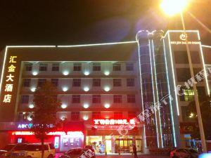 吉安匯金大酒店
