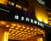 浙江維多利亞麗嘉酒店