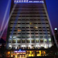 廣州亨利酒店酒店預訂