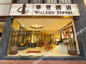 香港華登酒店(Walden Hotel)