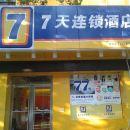 7天連鎖酒店(章丘百脈泉店)