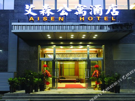 Aisen Apartment Hotel