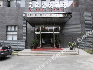 海門艾森公寓式酒店