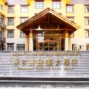 若爾蓋金蓮大酒店