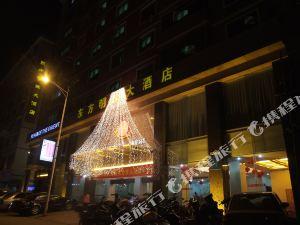 耒陽東方明珠大酒店
