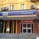 7天連鎖酒店(商丘師范學院店)