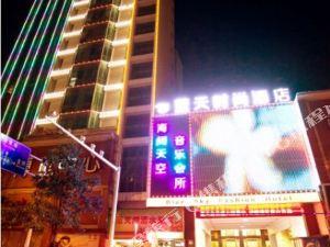 萍鄉藍天時尚酒店