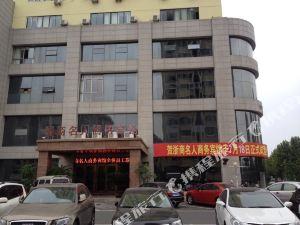 沭陽浙商名人商務賓館