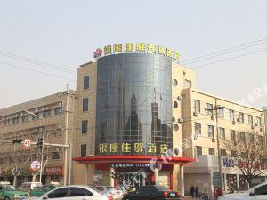 銀座佳驛酒店(萊陽昌山路店)