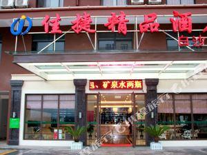 佳捷連鎖酒店(白沙汽車總站店)