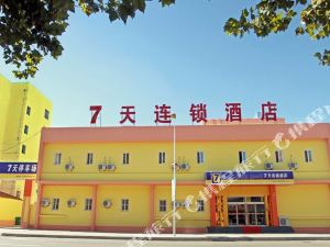 7天連鎖酒店(乳山青山路店)