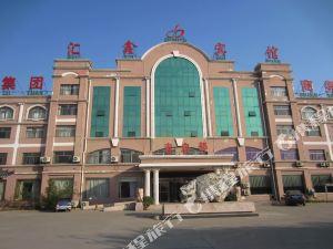 高唐匯鑫賓館