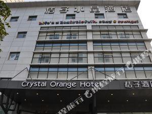 桔子水晶酒店(蘇州金雞湖國際博覽中心店)(原金雞湖店)