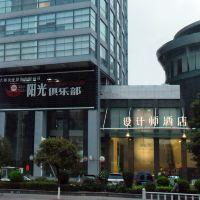 東莞中青旅山水設計師酒店酒店預訂