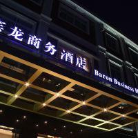上海賓龍商務酒店酒店預訂