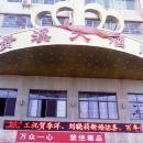 貴溪大酒店