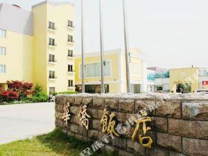 平湖華僑飯店