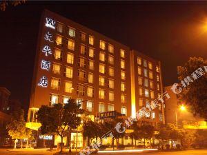 鶴山文華酒店