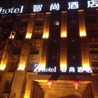 智尚酒店北京王府井中心店酒店預訂