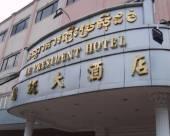 金邊樂總統大酒店