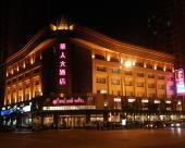 瀋陽華人大酒店