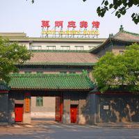 北京翠明莊賓館酒店預訂
