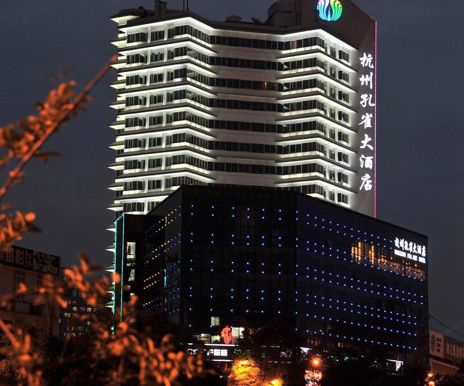 杭州孔雀大酒店Peacock Hotel