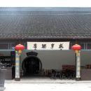紹興咸亨酒店