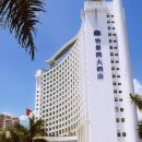 珠海怡景灣大酒店(Harbour View Hotel & Resort)