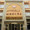 烏魯木齊紅寶石大酒店