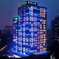 北京橡樹公館酒店預訂