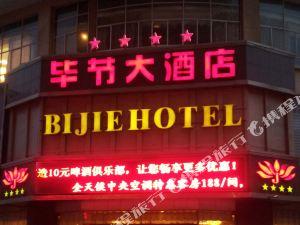 畢節大酒店