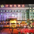 72—南陽時尚快捷酒店