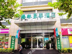 格林豪泰(上海南站店)