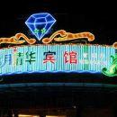 高郵水月清華賓館