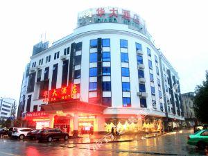 泰寧華大酒店